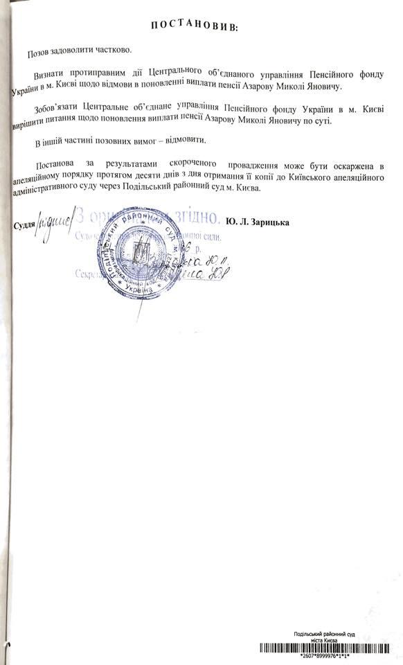 У Гройсмана повідомили про скандальне рішення суду на користь Азарова (1)