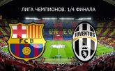 Барселона - Ювентус - 0-0: онлайн матча