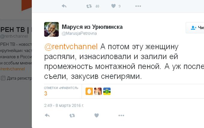 Российcкая пропаганда повеселила рассказом о 8 марта в Украине (2)
