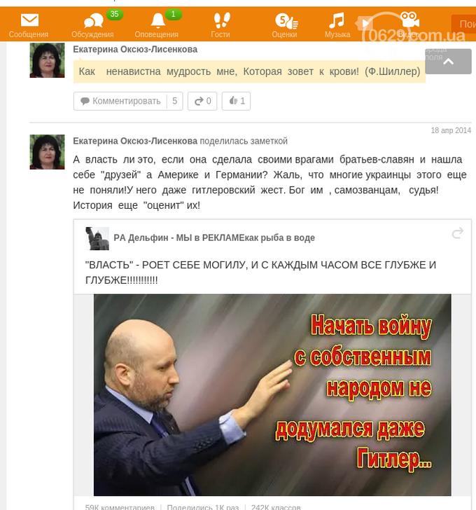 Учителів-фанатів ДНР і Путіна знайшли ще в одному місті України: опубліковані фото (3)