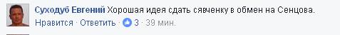 """Заява Савченко щодо Криму: в мережі з'явилися смішні варіанти """"обміну"""" (8)"""