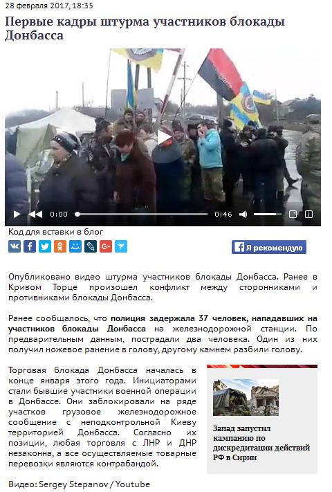 """Блокада Донбасса: росСМИ показали странное видео """"штурма"""" (1)"""