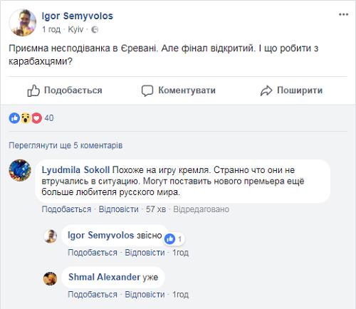 В сети бурно комментируют протесты в Армении (1)