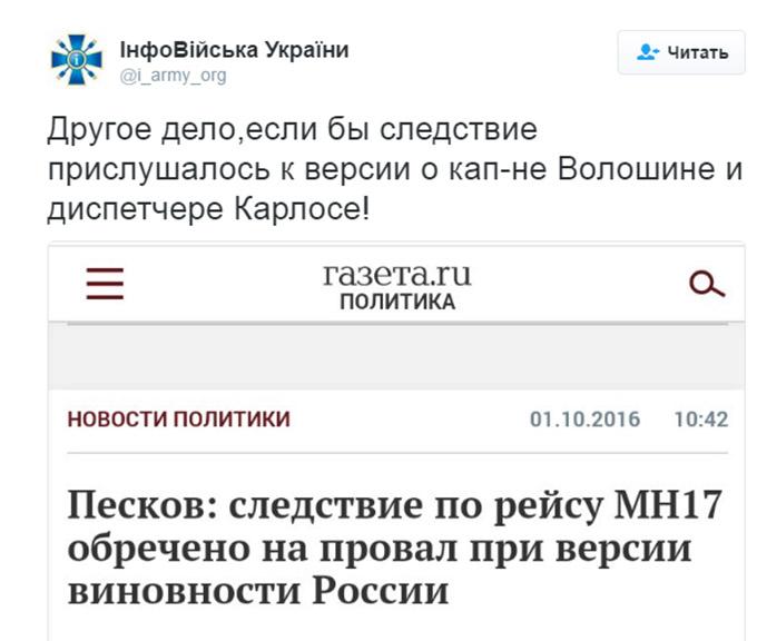 У кума Порошенка висміяли нову заяву Кремля по загибелі MH17 (1)