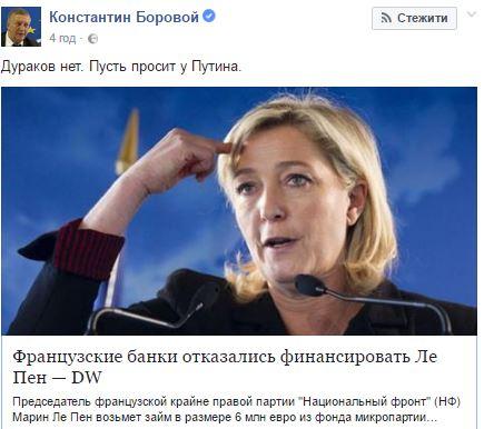 Президентские выборы воФранции: банки недают денежных средств прокремлевскому кандидату