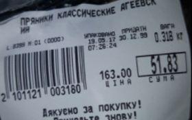 """В окупованому Криму продають """"вічну"""" їжу: в мережі посміялися над фото"""