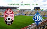 Заря - Динамо - 1-2: Видео голов