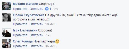 Фото Насирова с сокамерниками наделало шума в сети (6)