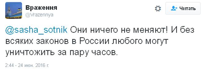 Вітаємо майбутніх політзеків: соцмережі обговорюють ухвалені в Росії гучні закони (2)