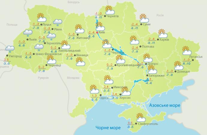 Прогноз погоды в Украине на 21 февраля (1)