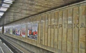 У Києві офіційно перейменували одну зі станцій метрополітену