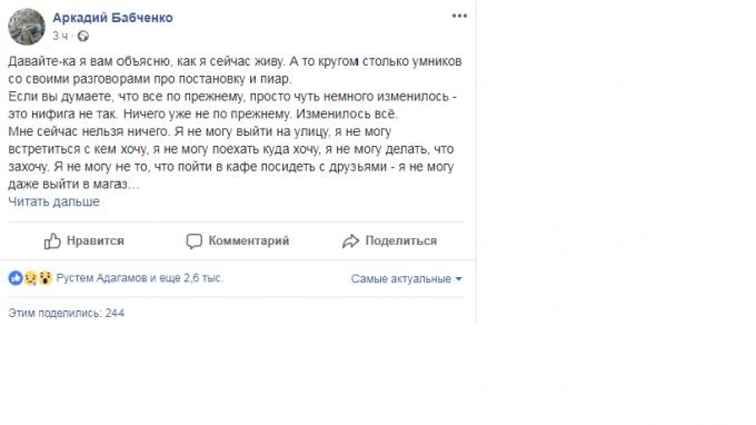 """Я совершенно не представляю, что дальше: Бабченко рассказал о своей жизни после """"убийства"""" (1)"""