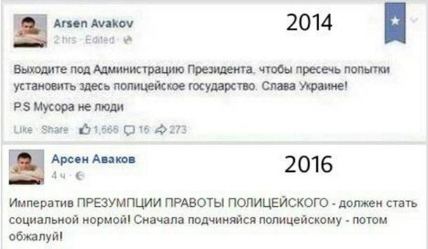Аваков прокоментував скандальну ідею про повноваження поліції (1)