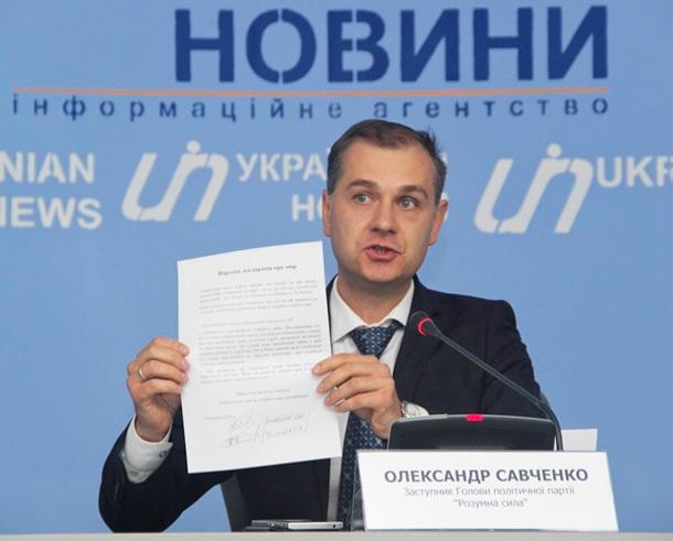 В стремлении восстановить мир на Донбассе «Разумная Сила» заручается поддержкой Евросоюза (1)