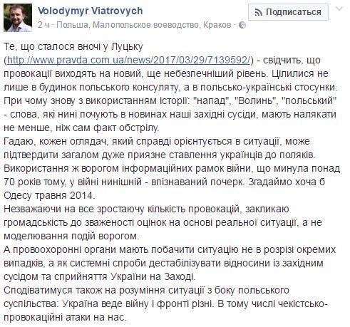 С каждым днем все интереснее: соцсети взбудоражил обстрел Генконсульства Польши (1)