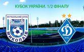 Николаев - Динамо: онлайн видеотрансляция матча