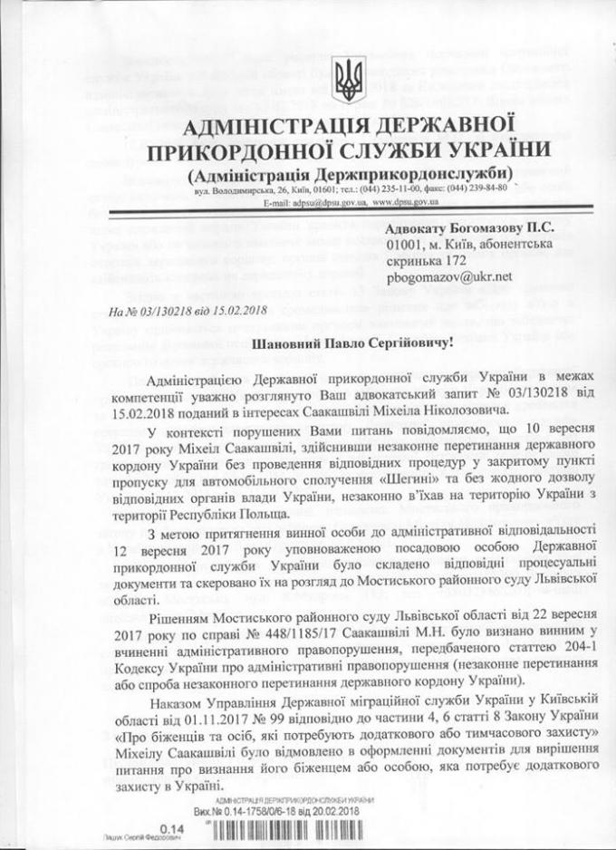 Саакашвили запретили въезд в Украину: появились подробности (1)