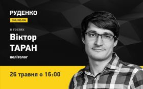 Політолог Віктор Таран 26 травня - в ефірі ONLINE.UA (відео)