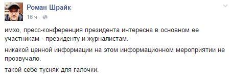 Промова Порошенка: реакція соцмереж на прес-конференцію президента (8)