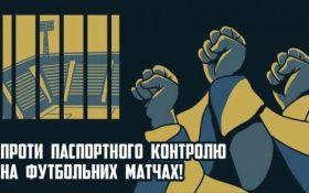 Фан-движения обратились к Президенту Украины касательно отмены продажи билетов по паспортам