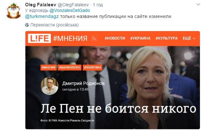 Путін на зустрічі з Ле Пен знову заходився брехати: з'явилося відео (3)