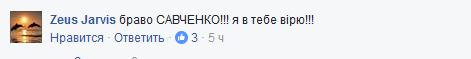 """Савченко """"улучшила"""" скандальные списки пленных: сеть продолжает кипеть (6)"""