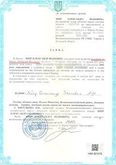 """Нотаріус з України """"визнала"""" Крим російським: з'явилися документи і деталі скандалу (1)"""