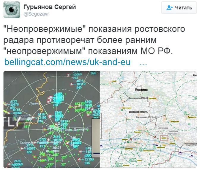 """Навіщо раніше брехали: соцмережі не заспокояться через нову """"версію"""" Росії по MH17 (2)"""