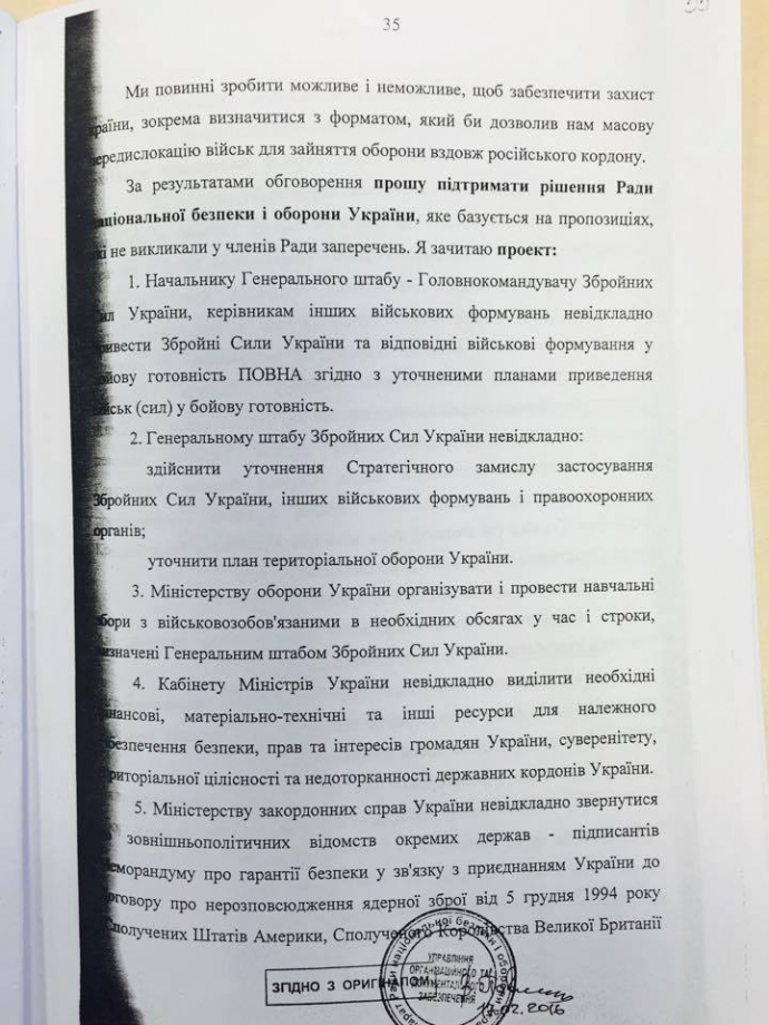 Громкая стенограмма СНБО времен аннексии Крыма: опубликован полный документ (32)