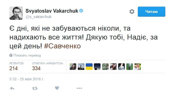 Вакарчук емоційно відреагував на повернення Савченко (1)