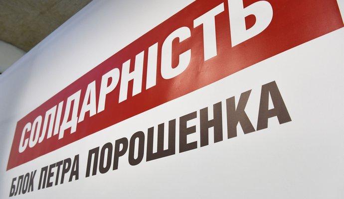 Фракция Порошенко определилась с отставкой Яценюка