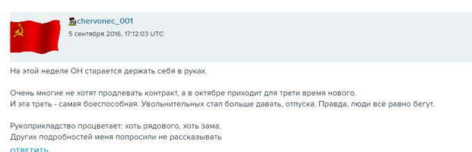 Бойовики ДНР скаржаться на одіозного ватажка через страти: опубліковано листування (2)