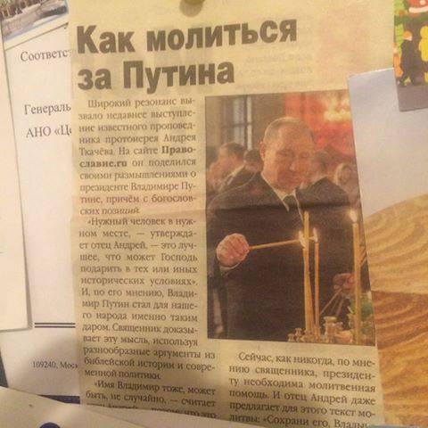 У Росії активно вчать, як молитися за Путіна: з'явилися фото (1)