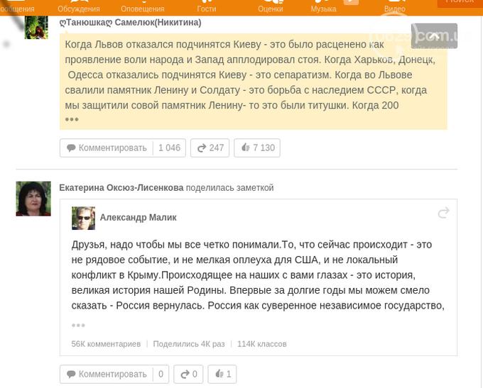 Учителів-фанатів ДНР і Путіна знайшли ще в одному місті України: опубліковані фото (2)