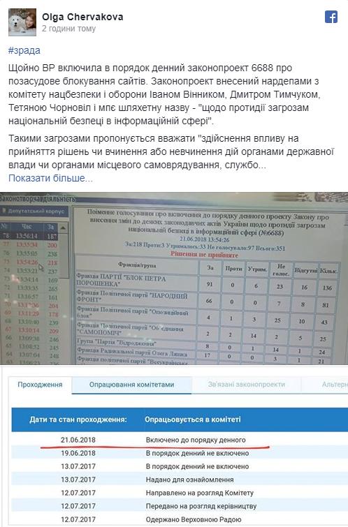 Возвращаемся к сталинизму: в Украине хотят разрешить блокирование сайтов без решения суда (1)