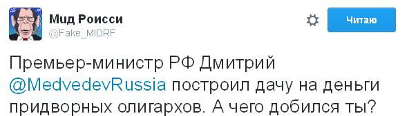 У прем'єра Росії знайшли таємну дачу, в соцмережах пожежа: опубліковано відео (2)