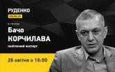 Политический эксперт Бачо Корчилава 26 апреля - в прямом эфире ONLINE.UA