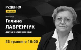 Доктор біологічних наук Галина Лавренчук 23 травня - в прямому ефірі ONLINE.UA (відео)