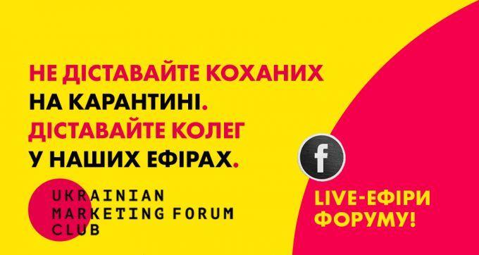 Не доставайте любимых на карантине: присоединяйтесь к live-эфирам Украинского маркетинг-форума