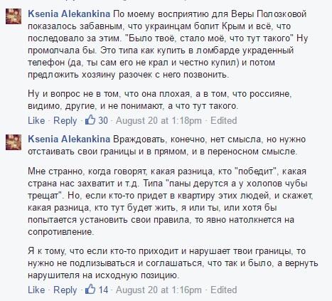 Через невдалий жарт російської поетеси в Києві розгорівся скандал (1)