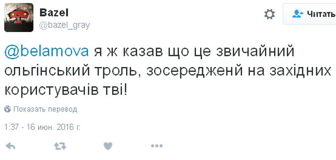 У соцмережах показали, як путінці створюють фейки про українських вболівальників (3)
