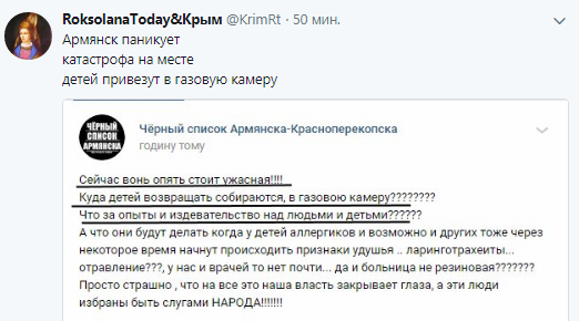 НС скасовується: окупанти вирішили повернути дітей в зону екологічної катастрофи в Криму (3)