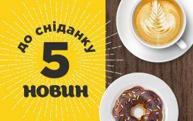 5 новостей за завтраком