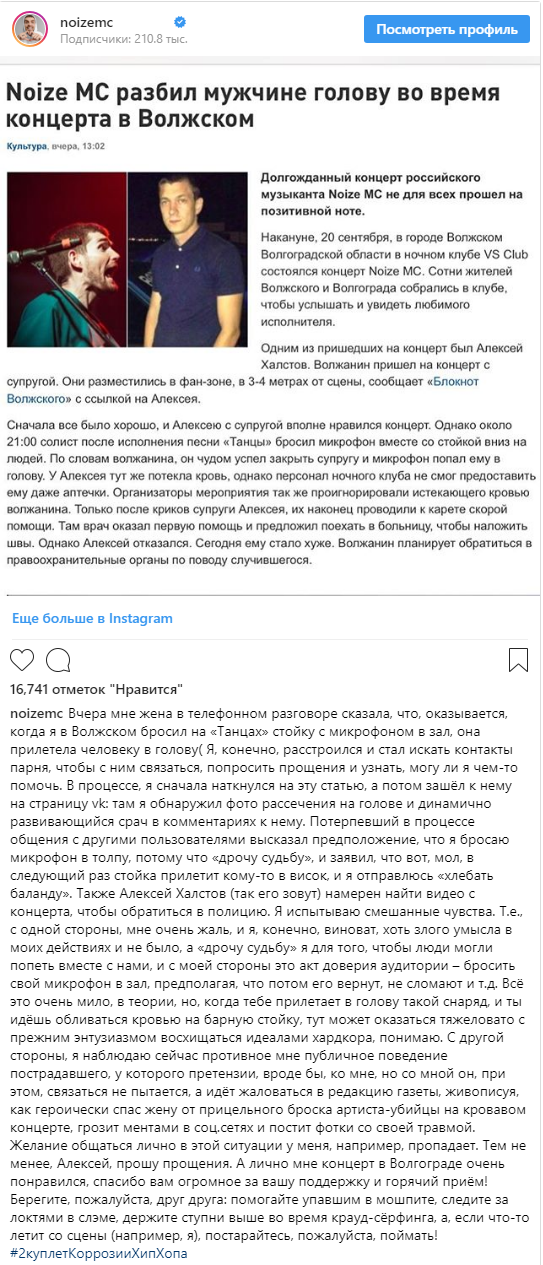 Известный российский исполнитель во время концерта разбил голову фанату (1)