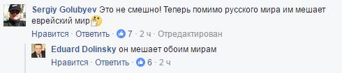 Савченко взорвала соцсети словами насчет евреев: появилось видео (9)