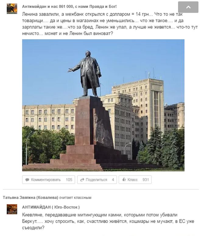 """Затятих любителів Путіна і """"руського миру"""" знайшли ще в одному місті України: стали відомі подробиці (25)"""
