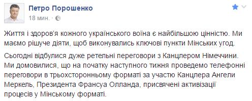 Ми подивимося: Порошенко висловився щодо перемир'я на Донбасі (1)