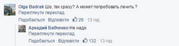 Хочу загинути в танку на Хрещатику: соцмережі висміяли слова путінського ідеолога (3)