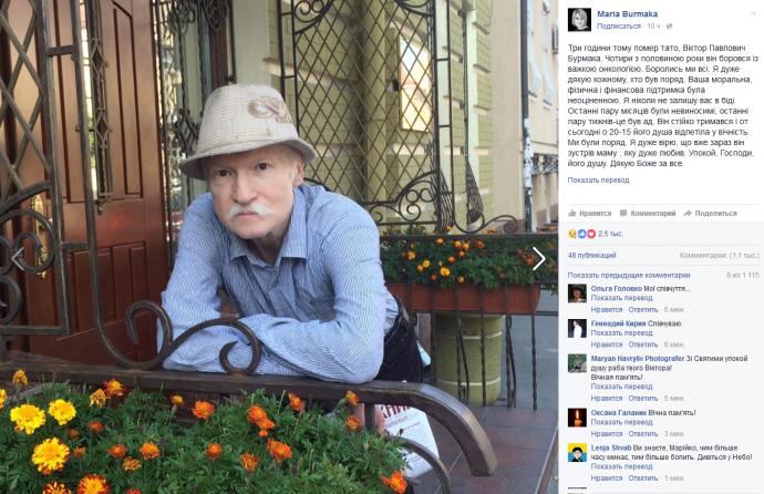 У відомої української співачки помер батько (1)