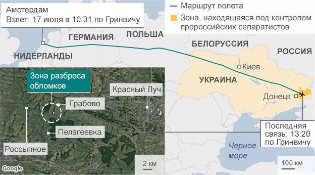 У Нідерландах розповіли, звідки випустили ракету по Boeing MH17 (1)